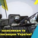 День захисника та захисниці України: історія і традиції свята